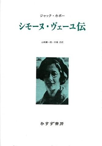 シモーヌ・ヴェーユ伝