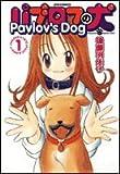 パブロフの犬 / 後藤 羽矢子 のシリーズ情報を見る