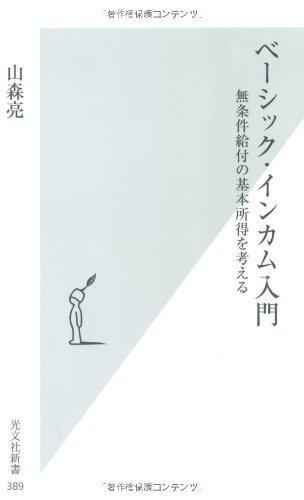 ベーシック・インカム入門 (光文社新書)