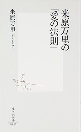 米原万里の「愛の法則」 (集英社新書 406F)