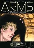 Arms 11 (少年サンデーコミックスワイド版)