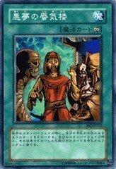 【遊戯王シングルカード】 《ビギナーズ・エディション2》 悪夢の蜃気楼 ノーマル be2-jp233