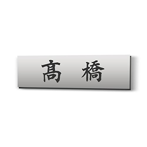 表札 アクリル 選べるデザイン・選べるサイズ・選べる書体 (120mm × 30mm)