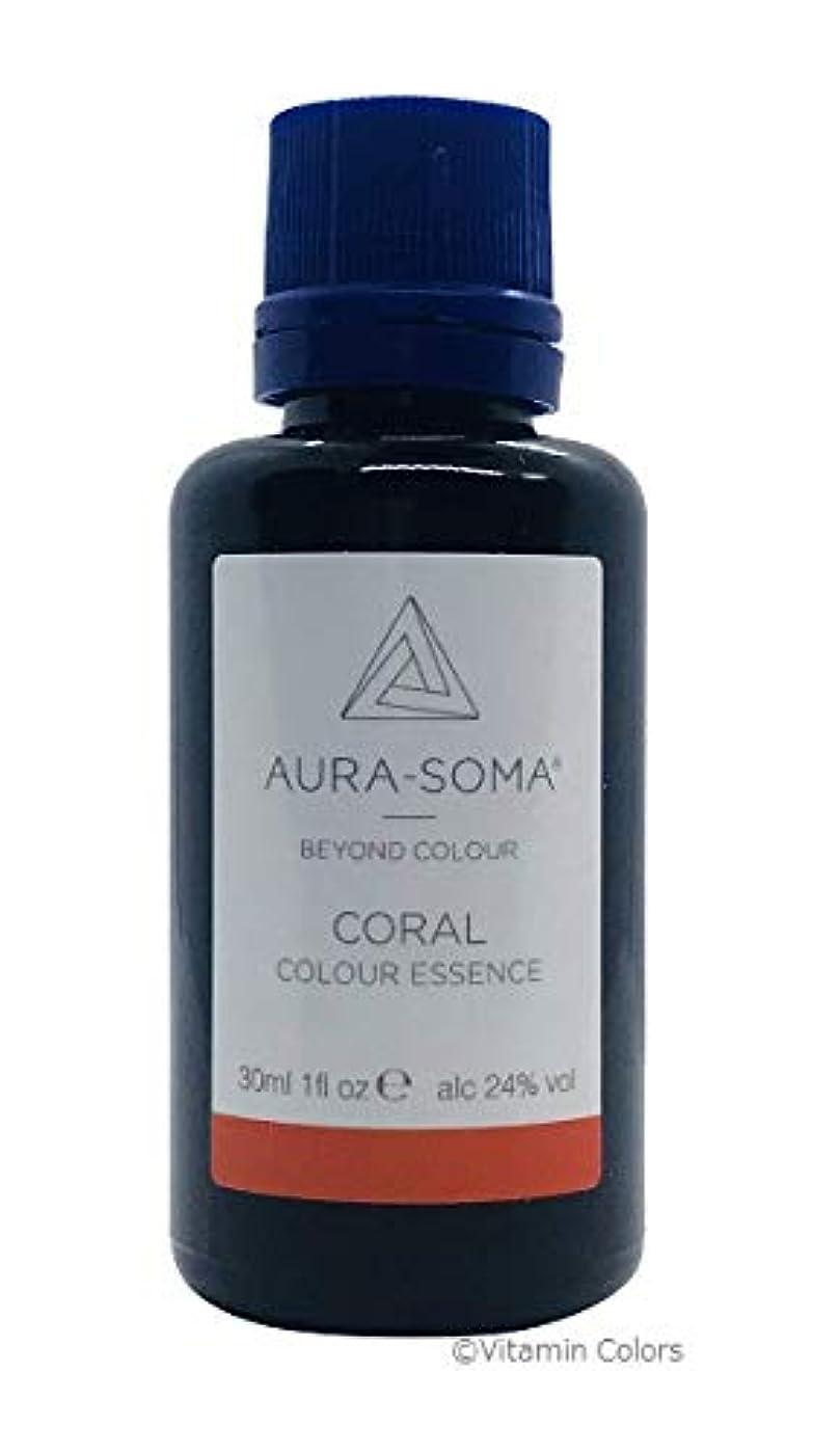 鋭くアプローチ治療オーラソーマ カラーエッセンス コーラル/30ml Aurasoma