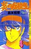 炎の転校生 4 (少年サンデーコミックス)