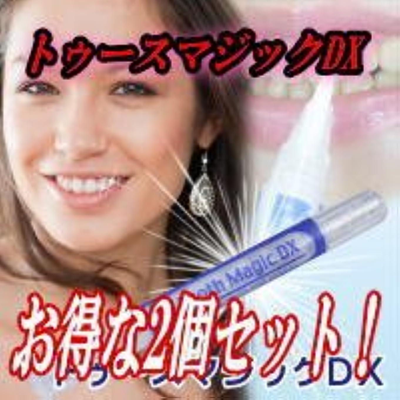 【 トゥースマジックDX 2個セット 】塗って10秒キラリ白い歯!お出かけ前やデート中にサッ!とひと塗り☆笑顔美人☆