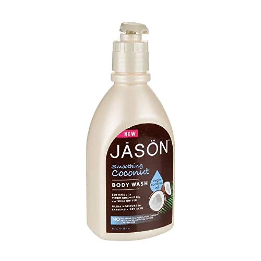 男らしい一目暴君[Jason] ジェイソン?ココナッツボディウォッシュ887ミリリットル - Jason Coconut Body Wash 887ml [並行輸入品]
