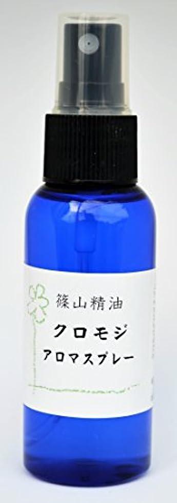 小康サラミ差別する篠山精油 アロマスプレー クロモジ 30ml