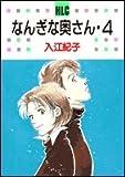 なんぎな奥さん 4 (白泉社レディースコミックス)