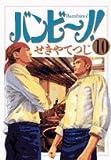 バンビ~ノ! 10 (ビッグコミックス)