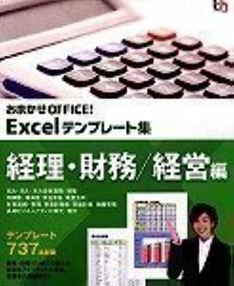 役職告白学習おまかせOFFICE! Excelテンプレート集 経理?財務/経営編