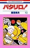 パタリロ! (第42巻) (花とゆめCOMICS)