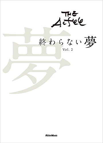 [画像:THE ALFEE 終わらない夢 Vol.2]