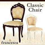 アンティーク調クラシック家具シリーズ francesca フランチェスカ:クラシックチェア ブラウン