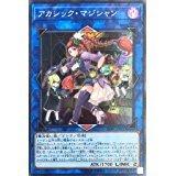アカシック・マジシャン スーパーレア 遊戯王 サーキット・ブレイク cibr-jp051
