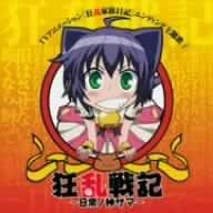 狂乱戦記~日常の神サマ~(DVD付)