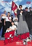 名門!多古西応援団[DVD]