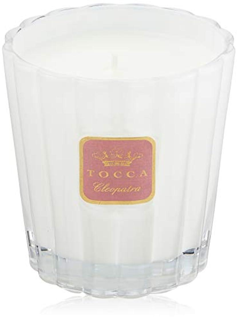 プリーツ開いた安定したトッカ(TOCCA) キャンドル クレオパトラの香り 約287g (ろうそく フレッシュでクリーンな香り)
