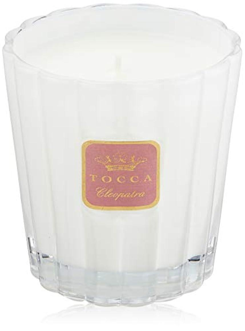 晩餐設計図ペルメルトッカ(TOCCA) キャンドル クレオパトラの香り 約287g (ろうそく フレッシュでクリーンな香り)