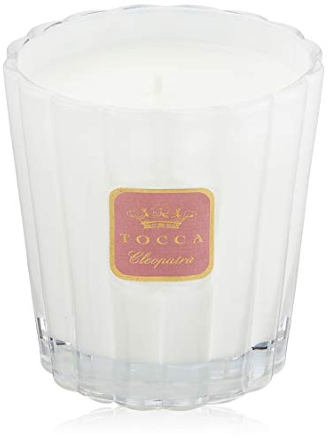 基準無効にする乳白トッカ(TOCCA) キャンドル クレオパトラの香り 約287g (ろうそく フレッシュでクリーンな香り)