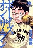 ボーイズ・オン・ザ・ラン (6) (ビッグコミックス)