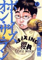ボーイズ・オン・ザ・ラン 6 (ビッグコミックス)の詳細を見る