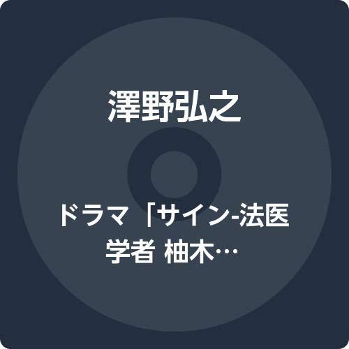 ドラマ「サイン-法医学者 柚木貴志の事件-」オリジナル・サウンドトラック