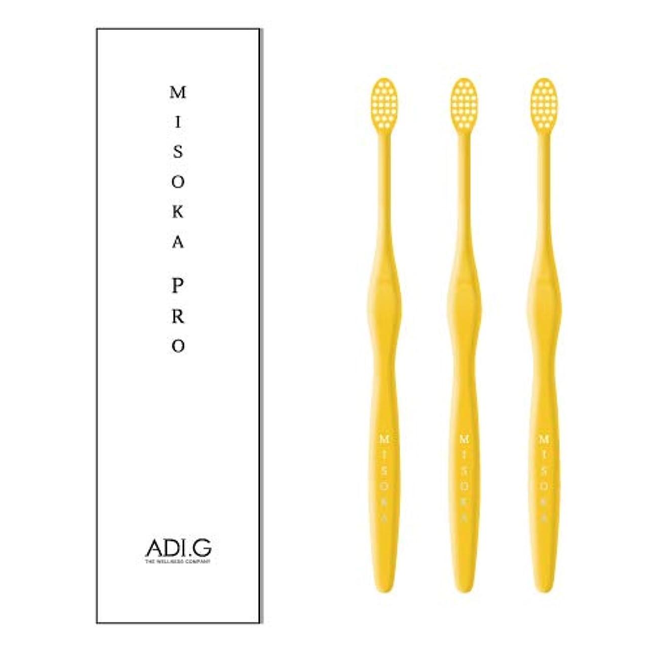 明るくする素朴な役立つMISOKA PRO(3本セット) (黄色)