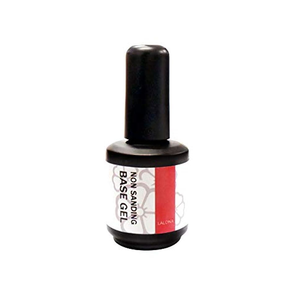 テロ未知の色LALONA [ ラローナ ] ノンサンディング ベースジェル (15g) ジェルネイル サンディング不要 ベースジェル ポリッシュ 簡単 長持ち ブラシ付き容器