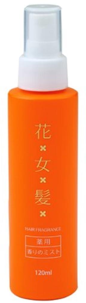 克服する直立繊毛【薬用】花女髪(はなめがみ)香りのミスト
