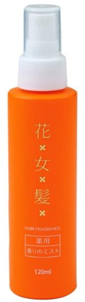 変位落とし穴誘発する【薬用】花女髪(はなめがみ)香りのミスト