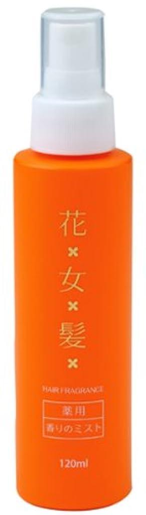気まぐれな汗船員【薬用】花女髪(はなめがみ)香りのミスト