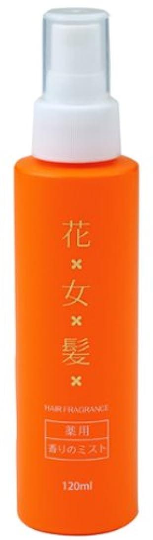 遮る厚くする機関車【薬用】花女髪(はなめがみ)香りのミスト