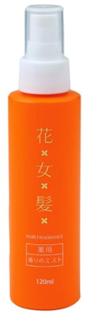 警報コマンド世論調査【薬用】花女髪(はなめがみ)香りのミスト