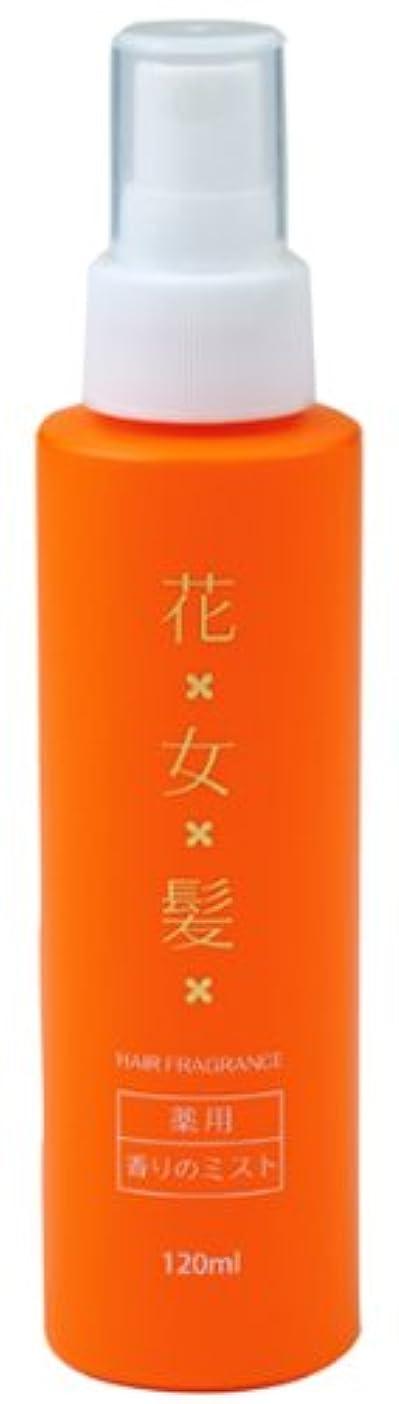 きらめくテレマコスバーター【薬用】花女髪(はなめがみ)香りのミスト
