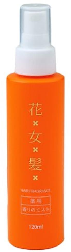 繰り返した火傷バー【薬用】花女髪(はなめがみ)香りのミスト