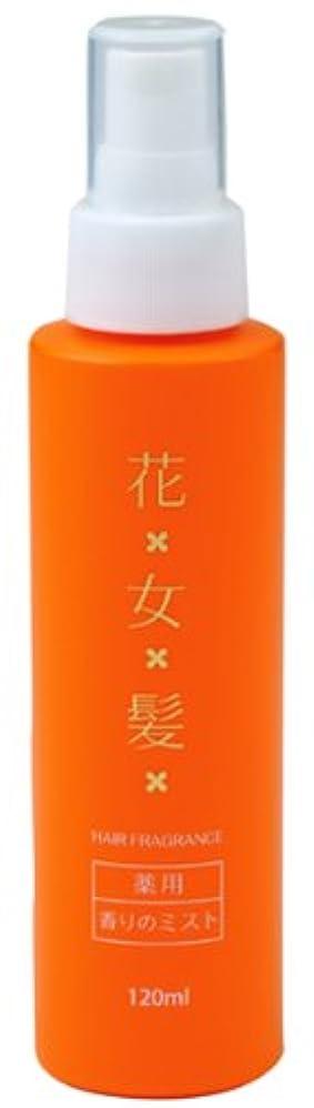 かんがい不健康上がる【薬用】花女髪(はなめがみ)香りのミスト