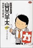 総務部総務課山口六平太 第32話 六平太の大失敗 (ビッグコミックス)
