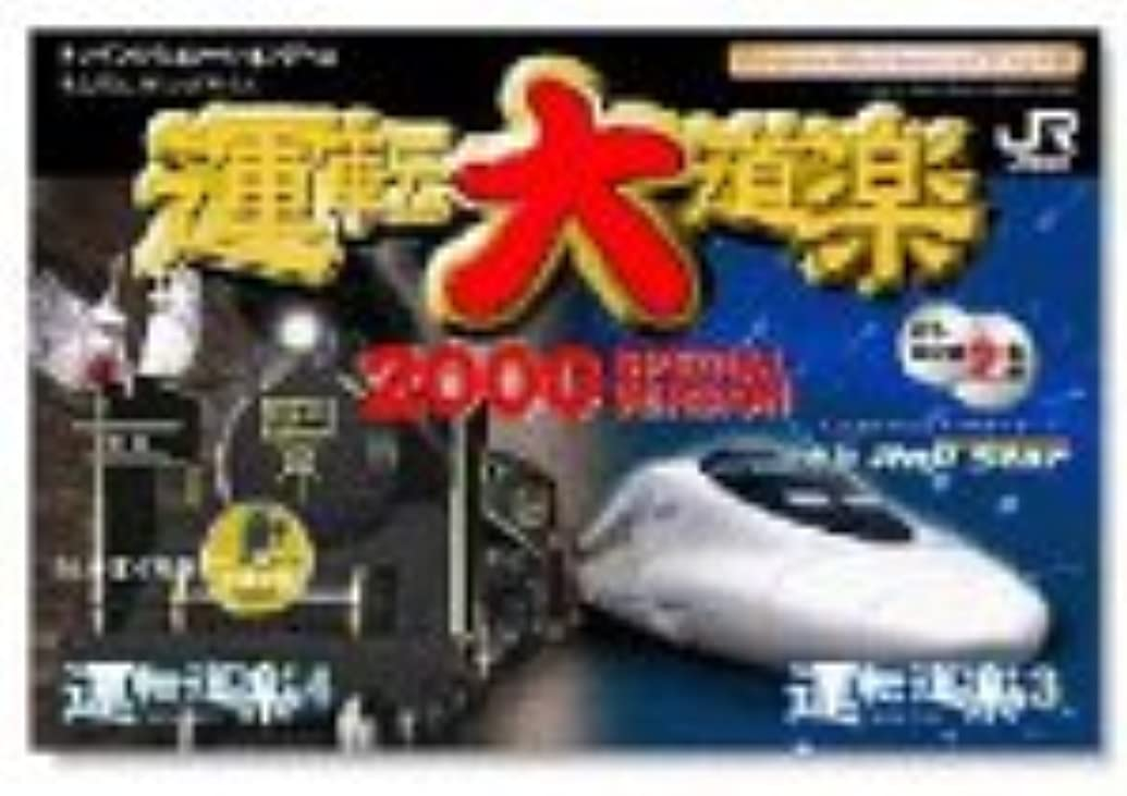 関与する複製する外交問題運転大道楽 2000 Special Version