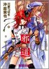 邪道 (3) (あすかコミックスCL-DX)