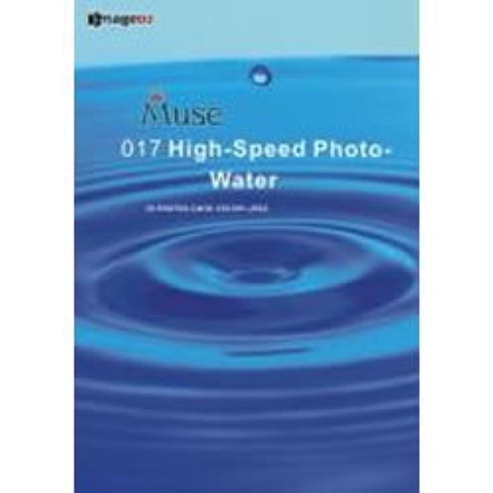 旅客分析的なスローミューズ Vol.17 瞬間写真 水