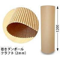 引っ越しや梱包に!日本製 クラフト巻ダンボール(1200mm×50m)1本