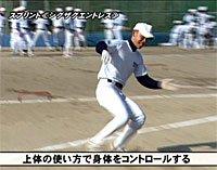 """703 野球選手のための""""準備期""""トレーニング-動きの中の『動き』づくり-"""
