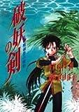 破妖の剣―紅の魔剣・碧の魔胎 (YOUコミックス)