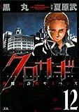 クロサギ 12 (ヤングサンデーコミックス)