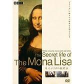 モナリザの秘密 [DVD]