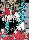 ムジナ 5 血盟革命軍の巻 (5) (ヤングサンデーコミックス)