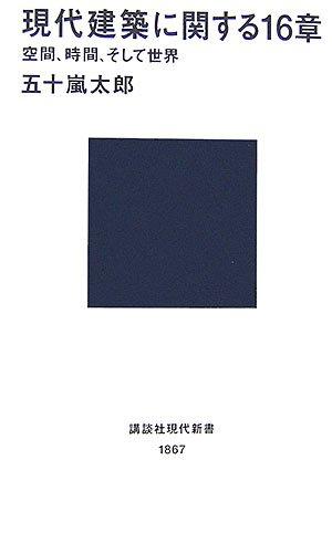 現代建築に関する16章 〈空間、時間、そして世界〉 (講談社現代新書)の詳細を見る