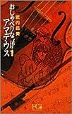 おしゃべりなアマデウス 1 (フラワーコミックス・デラックス)