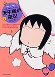 天子様が来る! / 安堂 友子 のシリーズ情報を見る
